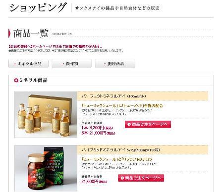 ショッピングページ.JPG