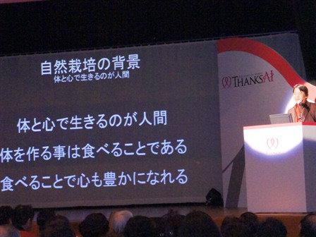 元田裕次氏講演(東京)2.jpg