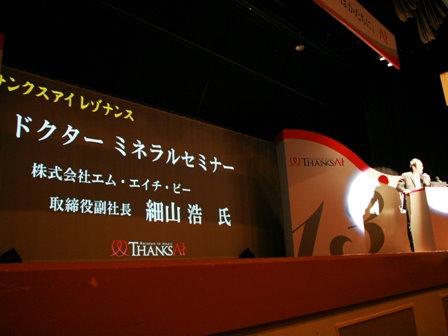 細山先生講演(東京)1.jpg