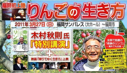 降りてゆく生き方(福岡).JPG