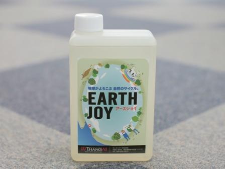 EARTH JOY.JPG
