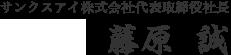 サンクスアイ株式会社代表取締役社長 藤原誠