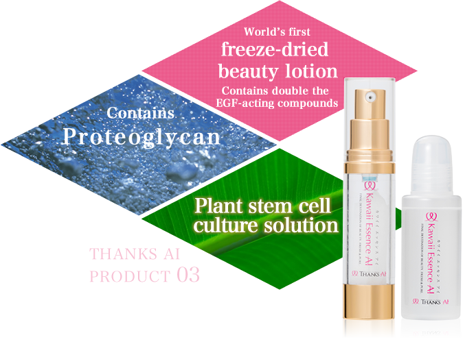 World's first freeze-dried beauty lotion, Contains double the EGF-acting compounds, Contains Proteoglycan, Contains swallow's nest extract