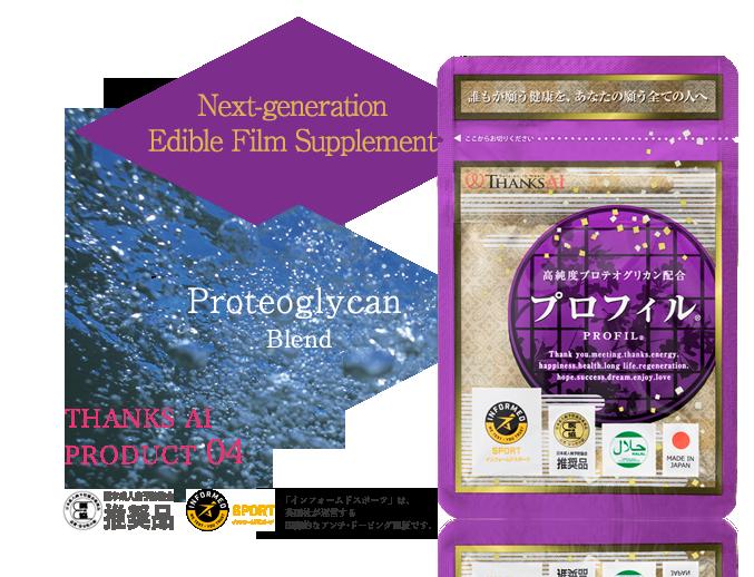 Next-generation Edible Film Supplement - On sale Monday April 13th!! Proteoglycan Blend